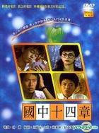 Guo Zhong Shi Si Zhang (DVD) (Taiwan Version)