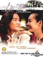 Love In Shanghai (Vol.1-20) (End) (US Version)