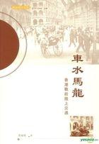 Che Shui Ma Long : Xiang Gang Zhan Qian Lu Shang Jiao Tong