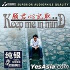 願君心記取 (純銀CD) (中國版)