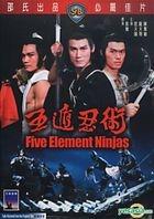 五遁忍術 (1982) (DVD) (香港版)
