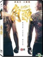 Gatao (2015) (DVD) (English Subtitled) (Taiwan Version)