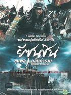 The Admiral: Roaring Currents (DVD) (Thailand Version)