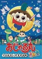 OJARUMARU MARO MO DAISUKI GEKKOCHO (Japan Version)