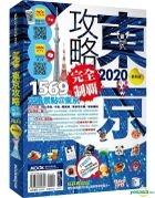 Dong Jing Gong Lue Wan Quan Zhi Ba 2020