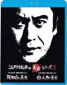 Edogawa Ranpo 'Akuma no Monsho' yori Shikei Dai no Bijo / Edogawa Ranpo 'Ryokui no Oni' yori Shiroi (Blu-ray) (Japan Version)