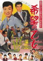 Kibo no Otome (DVD)(Japan Version)