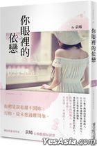 Ni Yan Li De Yi Lian