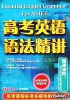 Gao Kao Ying Yu Yu Fa Jing Jiang (VCD) (Jie Mu Wan Zheng Jiao Cai) (China Version)