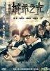 The Liquidator (2017) (DVD) (English Subtitled) (Hong Kong Version)