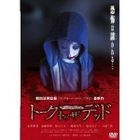 TALK TO THE DEAD (DVD)(English Subtitled)(Japan Version)