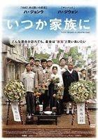 Chronicle of a Blood Merchant (DVD) (Japan Version)