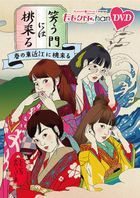 Momokurochan Dai 8 Dan Warau Kado ni wa Momo Kitaru DVD Dai 41 Shu (Japan Version)