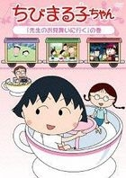 Chibi Maruko-chan - 'Sensei no Omimai ni Iku' no Maki (DVD) (Japan Version)