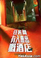 Zhu Zuo Jian You Ru Wu Chu Kai Jiu Dian