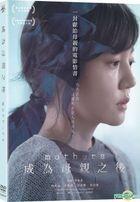 Mothers (2017) (DVD) (Taiwan Version)