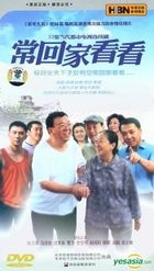 Chang Hui Jia Kan Kan (DVD) (End) (China Version)