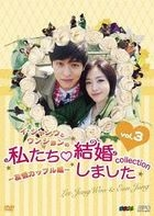'Lee Jang Woo and Ham Eun Jung's' We Got Married Collection (Yuucho Couple Edition) Vol. 3 (DVD) (Japan Version)