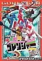 Himitsu Sentai Go Ranger (DVD) (Vol.8) (Japan Version)