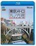 Vicom Blu-ray Wide Tenbo Tokyo Metro Marunouchi-Sen Zensen Ofuku Ogikubo~Ikebukuro, Nakanosakaue