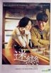 Lost in Love (DVD) (English Subtitled) (Taiwan Version)