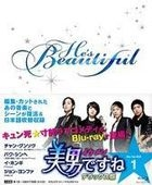 You're Beautiful (Blu-ray) (Deluxe Edition) (Boxset 1) (Japan Version)