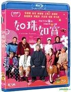 如珠如宝 (2019) (Blu-ray) (香港版)