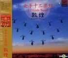 Romantic Energy (CD + DVD) (Hong Kong Special Version)