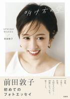 """Maeda Atsuko Photo Essay """"Akegata no Sora"""""""
