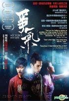 My Voice, My Life (2014) (DVD) (Hong Kong Version)