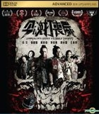 Zombiology: Enjoy Yourself Tonight (2017) (DVD) (Hong Kong Version)