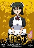 Kaibutsu Ojo (DVD) (Vol.7) (Japan Version)