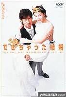 Dekichatta Kekkon DVD Box (Japan Version)