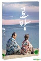 Romang (DVD) (Korea Version)