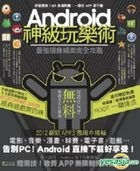 Android 神級玩樂術