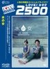 Mizu No Onna (DVD) (English Subtitled) (Japan Version)
