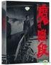 惡魔階梯 (Blu-ray) (韓國版)