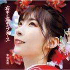 Migite to Hidarite no Blues (SINGLE+DVD) (First Press Limited Edition) (Japan Version)