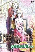Gankutsuou Vol.3 (Japan Version)