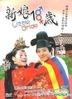 Little Bride AKA: Sweet 18 (Ep.1-16) (End) (English Subtitles) (Malaysian Version)
