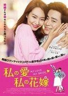 My Love My Bride (2014) (DVD) (Japan Version)
