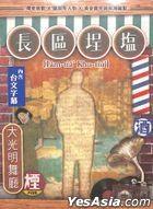 Iâm-tiâⁿ khu-tiúⁿ (DVD) (Taiwan Version)