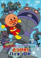 Soreike! Anpanman Baikinman Himitsu Mecha Series 'Totsugeki! Baikin Robo' (Japan Version)
