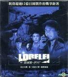 Lorelei (VCD) (Hong Kong Version)