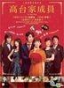 高台家成員 (2016) (DVD) (香港版)
