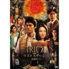 Trick The Movie: Last Stage (DVD) (Super Complete Edition) (Japan Version)