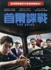 The Spies (DVD) (Taiwan Version)
