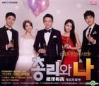 The Prime Minister and I OST (KBS TV Drama) (Taiwan Version)