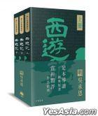 Si Da Ming Zhu Dao Du Ben : Xi You Ji