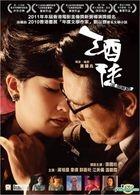 酒徒 (DVD) (香港版)